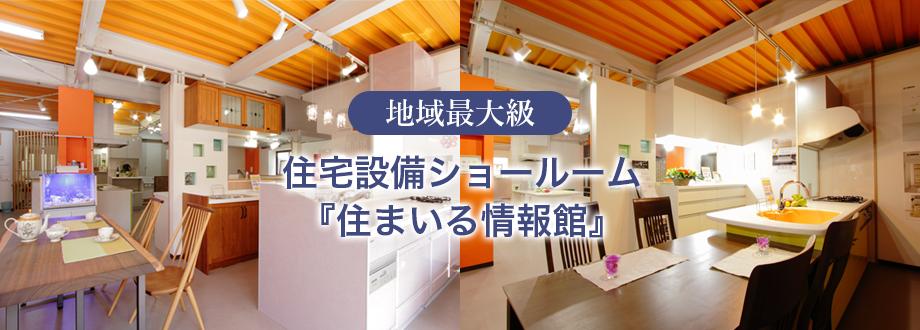 地域最大級 住宅設備ショールーム『住まいる情報館』