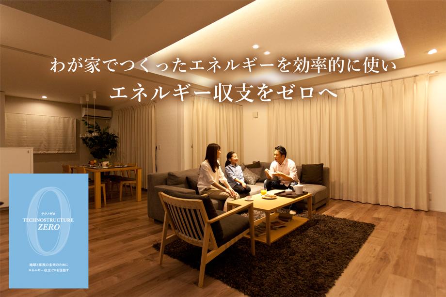 わが家でつくったエネルギーを効率的に使い、エネルギー収支をゼロへ