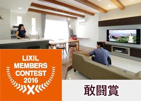 LIXIL敢闘賞