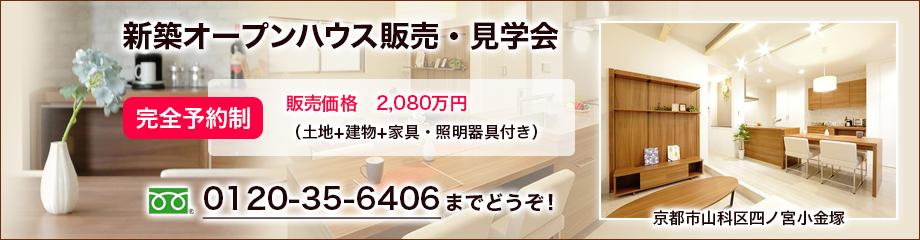新築オープンハウス販売・見学会 京都市山科区四ノ宮小金塚 完全予約制 0120-35-6406までどうぞ!