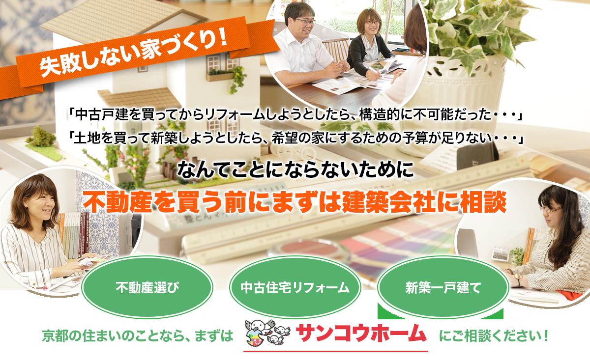 不動産選び 中古住宅リフォーム 新築一戸建て 京都の住まいのことなら、まずはサンコウホームにご相談ください!