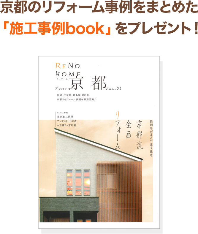 京都のリフォーム事例をまとめた施工事例bookをプレゼント!