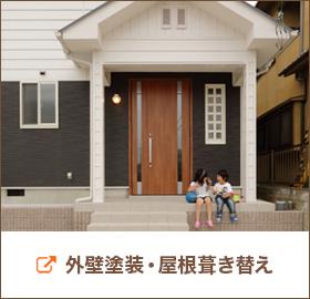 外壁塗装・屋根葺き替え