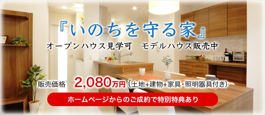 販売価格 2,390万円(土地+建物+家具・照明器具付き)ホームページからのご成約で特別特典あり
