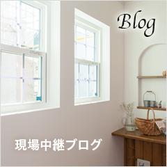 現場中継ブログ