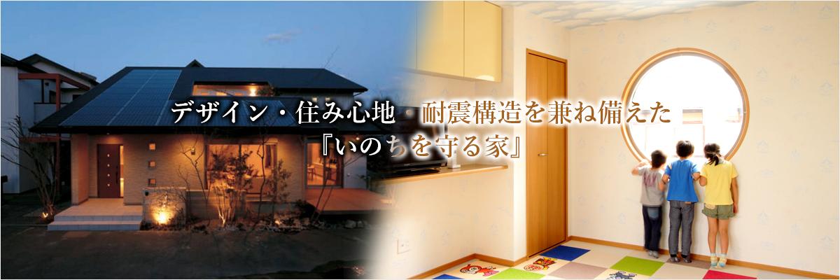 デザイン・住み心地・耐震構造を兼ね備えた『いのちを守る家』