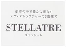 ステラトーレ