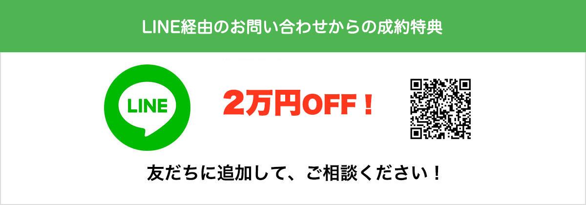 LINEからのお問い合わせから&成約特典 年間契約で5%OFF!(最大5000円まで)友だちに追加して、ご相談ください!