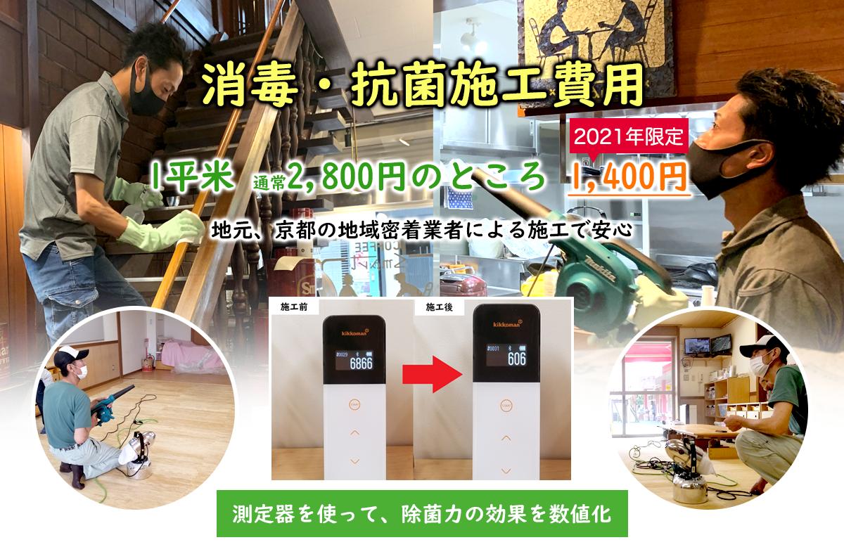 京都の消毒・除菌・抗菌なら 地元、京都の地域密着業者による施工で安心 測定器を使って、除菌力の効果を数値化