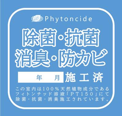 除菌・抗菌・消臭・防カビ 施工済ステッカー