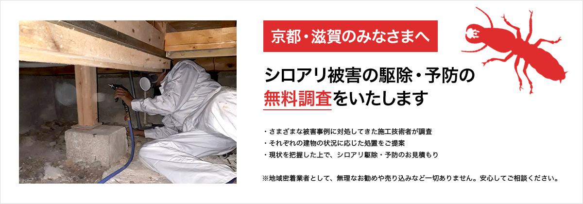 京都・滋賀のみなさまへ シロアリ被害の駆除・予防の無料調査をいたします ※地域密着業者として、無理なお勧めや売り込みなど一切ありません。安心してご相談ください。