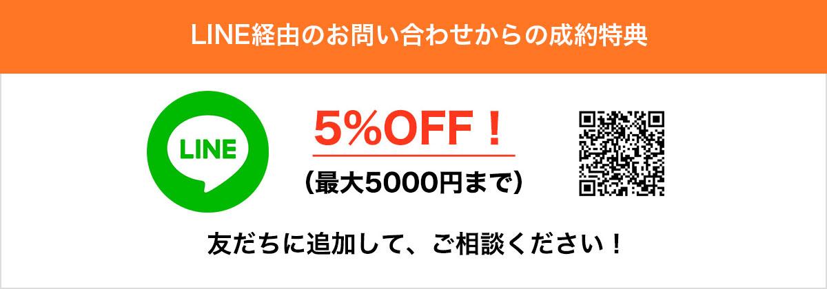 LINEからのお問い合わせから&成約特典 5%OFF!(最大5000円まで)友だちに追加して、ご相談ください!