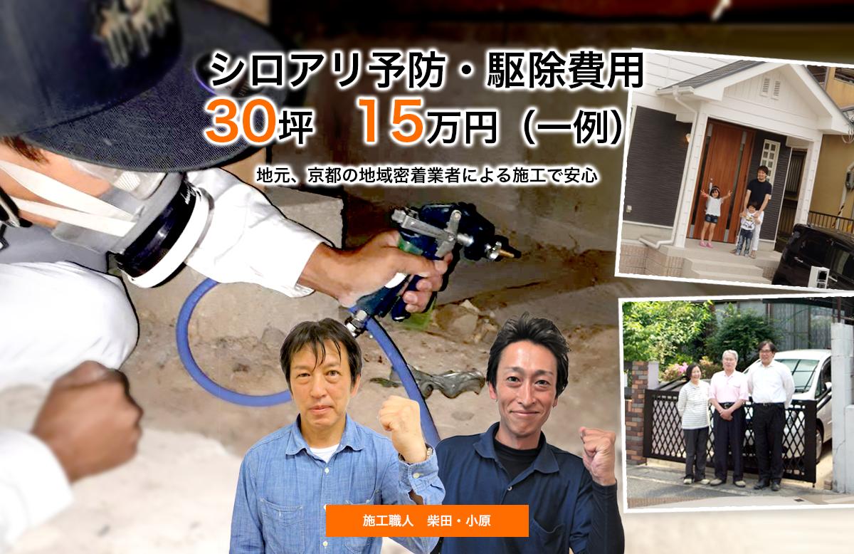 京都のシロアリ予防・駆除なら 30坪 15万円 地元、京都の地域密着業者による施工で安心