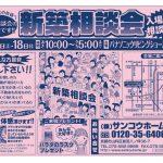 ☆新築相談会 開催決定☆inパナソニックリビングショールーム