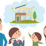 新築戸建て・マンションにかかるお金/営業担当者を見分けるコツ