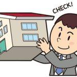 【新築する前にチェック】契約書の見積書の見方/賃貸と住宅購入の比較/土地選びのポイント