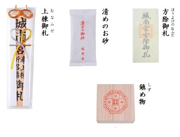 京都 城南宮