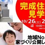 10月26日(土)27日(日)★京都市山科区にて新築完成見学会を開催します!