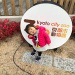 京都動物園に行ってきました!