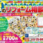夏の新築・リフォーム相談会7月11日・12日@京都市東部文化会館