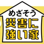 YKK APがお手伝い! めざそう災害に強い家‼安心安全は日頃の備えと家づくりの工夫からです。さまざまな災害について傾向と対策をご紹介します。【台風対策】