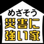 YKK APがお手伝い‼めざそう災害に強い家!安心安全は日頃の備えと家づくりの工夫からです。さまざまな災害について傾向と対策をご紹介します。【地震対策】
